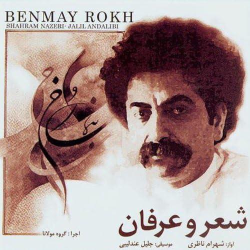 Shahram Nazeri, Jalil Andalibi, Molana Ensemble