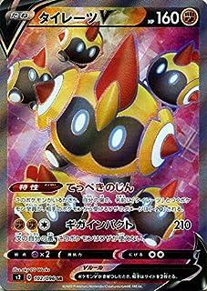 ポケモンカードゲーム剣盾 s2 拡張パック ソード&シールド 反逆クラッシュ タイレーツV SR ポケカ 闘 たねポケモン