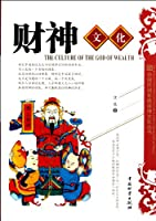 Culture of the God of Wealth (Chinese Edition)