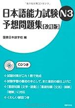 日本語能力試験N3 予想問題集[改訂版]