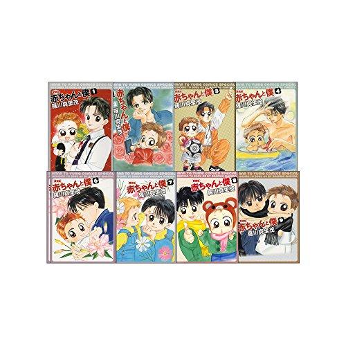 愛蔵版 赤ちゃんと僕 全9巻 完結セット(花とゆめコミックス)