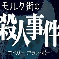 [オーディオブックCD] モルグ街の殺人事件 (<CD>)