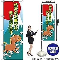 新年 干支(午) のぼり No.21991(受注生産)