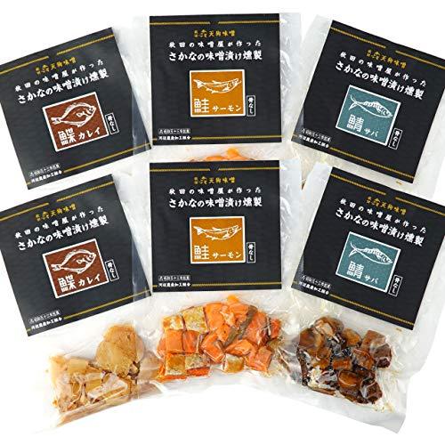 天狗味噌シリーズ 秋田 さかなの味噌漬け燻製 鰈 鮭 鯖 かれい さけ さば 各30g 6袋セット