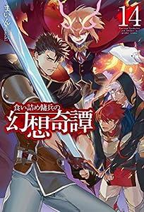 食い詰め傭兵の幻想奇譚14 (HJ NOVELS)