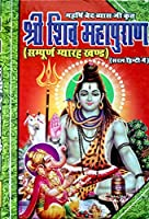 Shiv Maha Puran (Sampurna 11 Khand) Large Fonts Easy Hindi Language Hard Cover