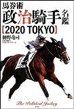 馬券術 政治騎手名鑑2020 TOKYO