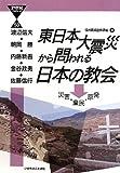 東日本大震災から問われる日本の教会 (21世紀ブックレット)
