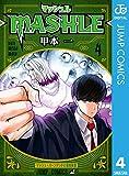 マッシュル-MASHLE- 4 (ジャンプコミックスDIGITAL)
