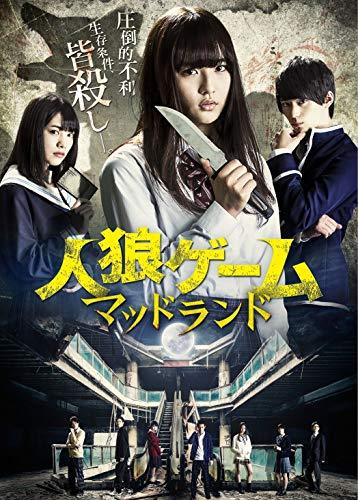 人狼ゲーム マッドランド [DVD]