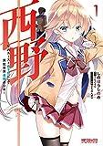 西野 ~学内カースト最下位にして異能世界最強の少年~ 1 (MFコミックス アライブシリーズ)
