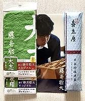 藤井聡太 扇子 探究 クリアファイル ハンドタオル