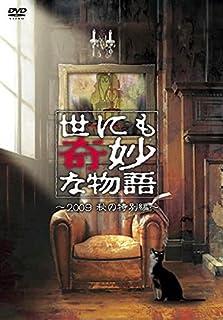 世にも奇妙な物語 2009秋の特別編 [レンタル落ち]