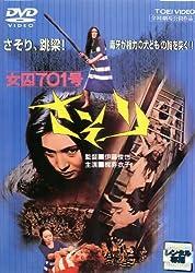 【動画】女囚701号 さそり