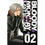 BLOODY MONDAY ラストシーズン(2) (講談社コミックス)