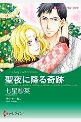 聖夜に降る奇跡 (ハーレクインコミックス) Kindle版