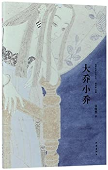 Hardcover Qiao Sisters (Hardcover) (Chinese Edition) [Chinese] Book
