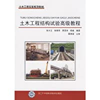 Materials Engineering Experiment Series: Civil Engineering Structural Test Advanced Course(Chinese Edition)