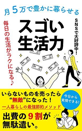 月5万円で豊かに暮らせるスゴい生活力: 出費の9割が無駄遣い