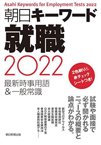 朝日キーワード就職2022 最新時事用語&一般常識の詳細を見る
