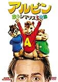 アルビン/歌うシマリス3兄弟 (特別編) [DVD] image