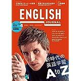 [音声DL付]ENGLISH JOURNAL (イングリッシュジャーナル) 2020年4月号 ~英語学習・英語リスニングのための月刊誌 [雑誌]