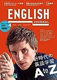 【音声DL】ENGLISH JOURNAL (イングリッシュジャーナル) 2020年4月号