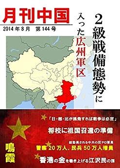 [鳴霞]の月刊中国 2014.8月号