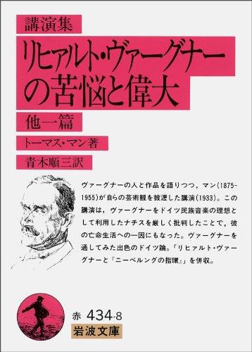 講演集 リヒァルト・ヴァーグナーの苦悩と偉大 他一篇 (岩波文庫)