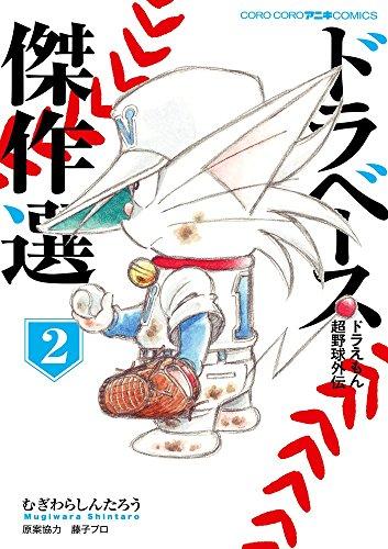 ドラベース ドラえもん超野球外伝 傑作選 (2) (てんとう虫コミックススペシャル)