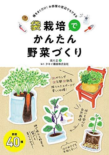 袋栽培でかんたん野菜づくり
