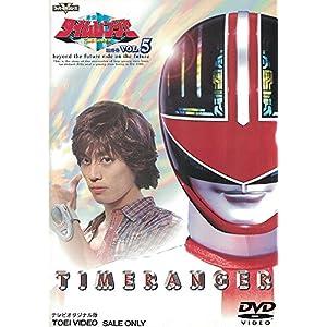 """未来戦隊タイムレンジャー(5) [DVD]"""""""