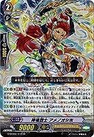 カードファイトヴァンガードG / 第2弾「俺達!! ! トリニティドラゴン」 / G-CHB02 / 012 神魂烈士 アメノオシホ RR