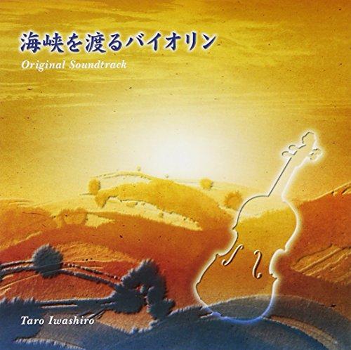 Kaikyo O Wataru Violin