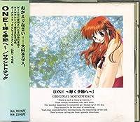 ONE ~輝く季節へ~ サウンドトラック