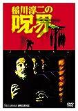 稲川淳二の呪界[DVD]