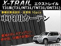 AP 車種別専用カーテンセット AP-CN09 入数:1セット(10枚) ニッサン エクストレイル T31系(T31,NT31,TNT31,DNT31) 2007年~2014年