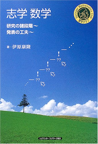 志学数学―研究の諸段階・発表の工夫 (シュプリンガー数学クラブ)