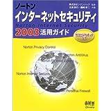 ノートンインターネットセキュリティ2003活用ガイド