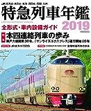 JR特急列車年鑑2019 (イカロス・ムック)