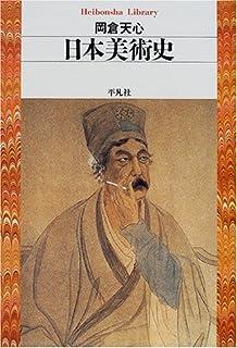日本美術史 (平凡社ライブラリー)