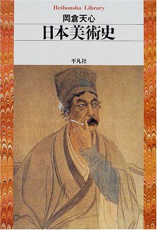 日本美術史 (平凡社ライブラリー)の詳細を見る