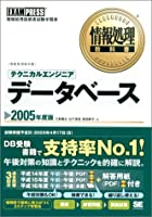 情報処理教科書テクニカルエンジニア[データベース]2005年度 (情報処理教科書シリーズ)