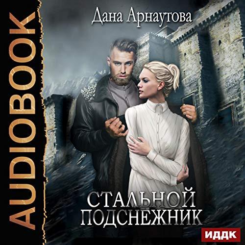 Steel Snowdrop (Russian Edition) Titelbild