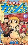 金色のガッシュ!! (18) (少年サンデーコミックス)