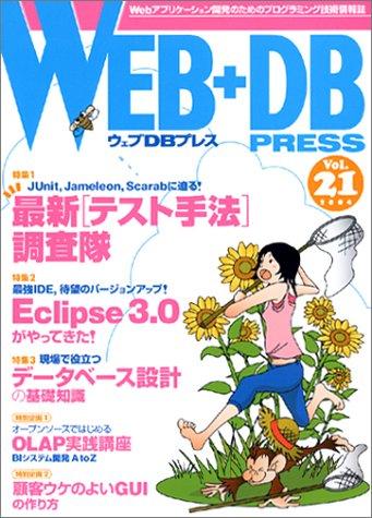 Web+DB press (Vol.21)の詳細を見る