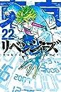 東京卍リベンジャーズ 22