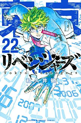 東京卍リベンジャーズ(22) (講談社コミックス)