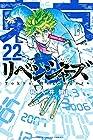東京卍リベンジャーズ 第22巻