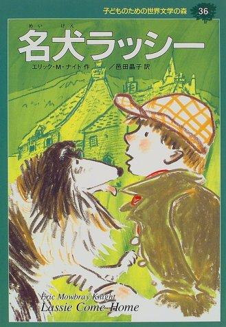 名犬ラッシー (子どものための世界文学の森 36)の詳細を見る
